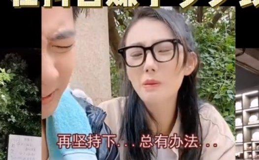 广东严真夫妇在抖音赚了多少钱